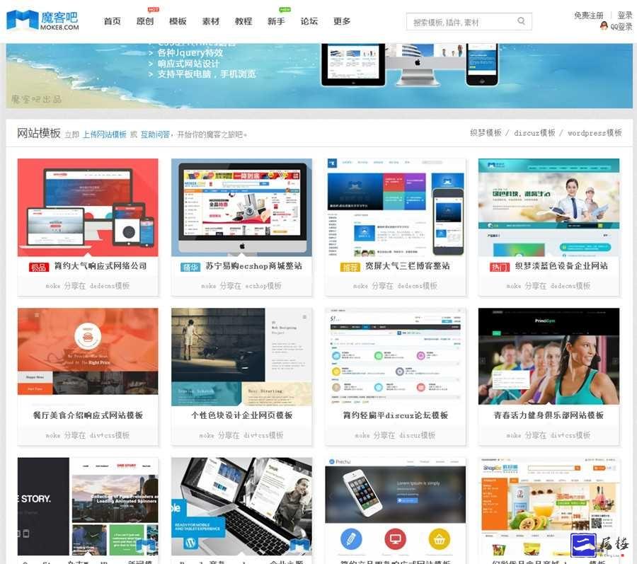 仿魔客吧discuz网站模板,带VIP购买,推广赚金币等多个插件插图