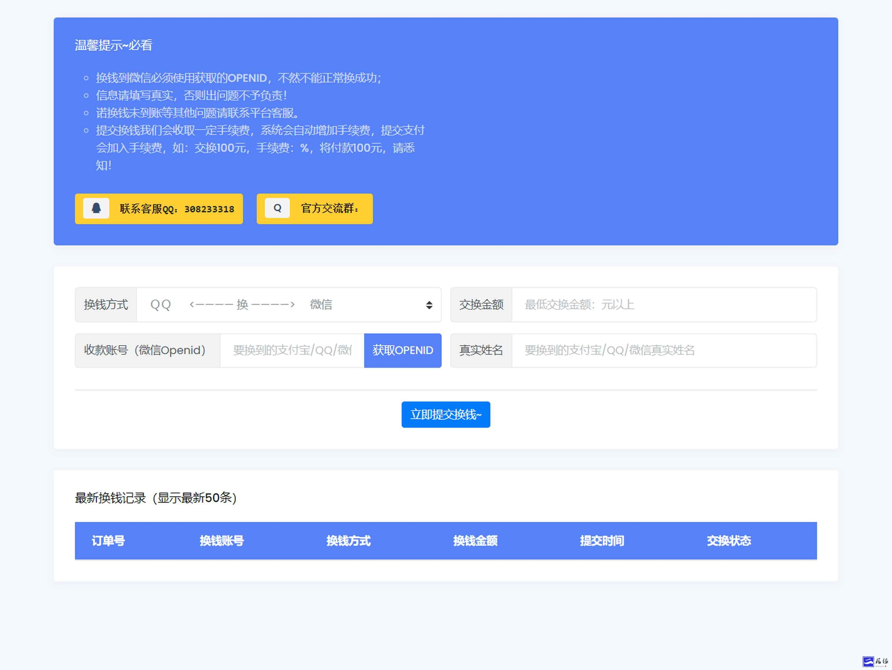 XBU微信/支付宝在线换钱平台系统源码插图