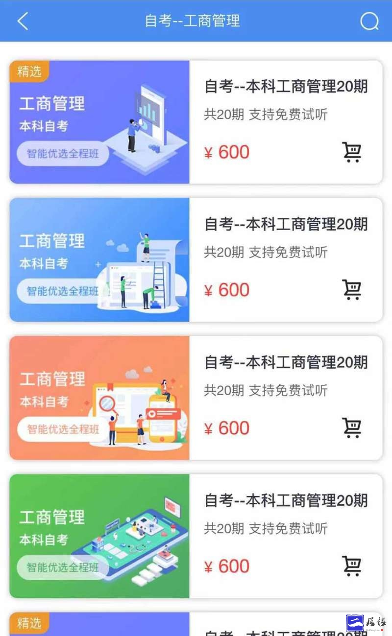 实用的教育课程列表手机模板插图