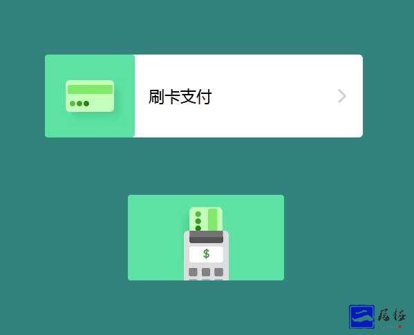 创意的刷卡支付ui按钮特效插图