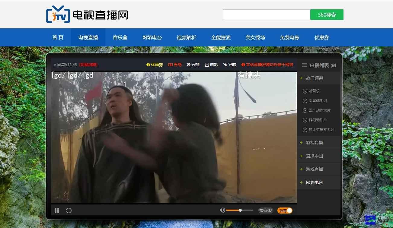 电视直播源码2.0集电视直播电影音乐于一体的在线直播软件无需数据库插图