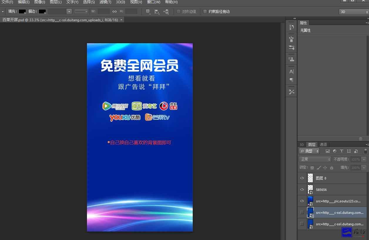 全网聚合影视视频APP开屏PSD素材插图