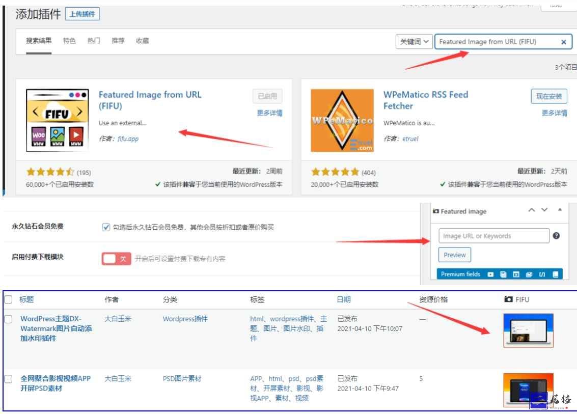 WordPress主题图片外链插件后台显示缩略图Featured Image from URL (FIFU)插件插图