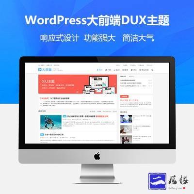 wordpress大前端主题DUX7.1免授权无限版插图