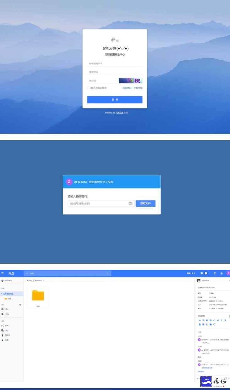 PHP仿百度网盘文件分享dzzoffice网盘系统免费源码