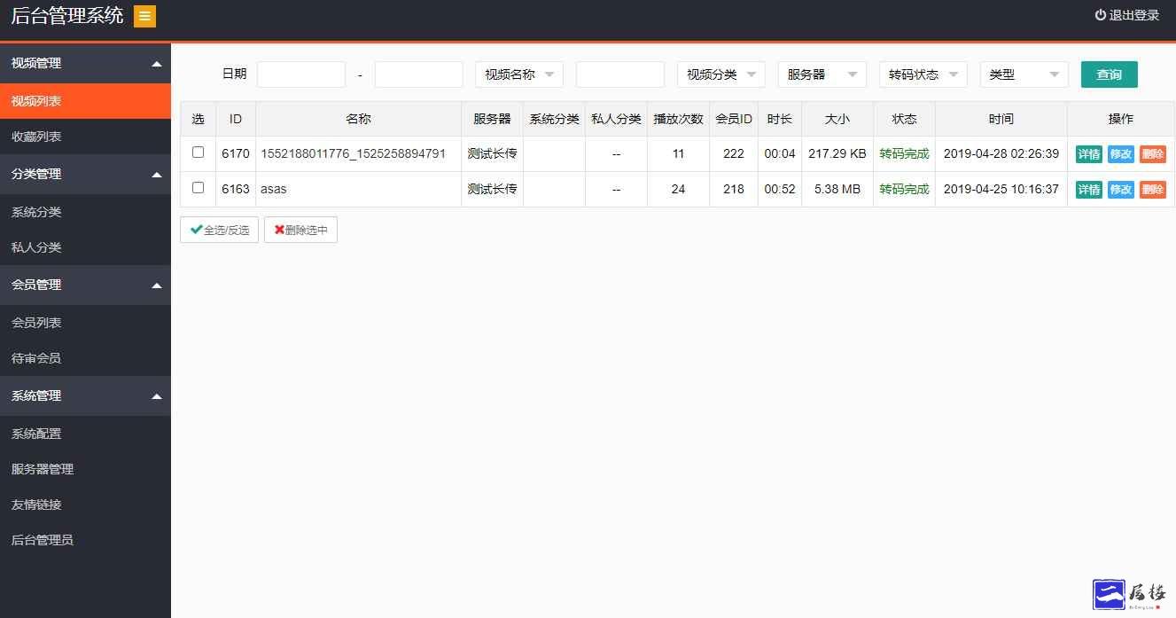 PHP新版多媒体云盘系统源码 云切片网盘 支持多服务器切片网盘系统插图1