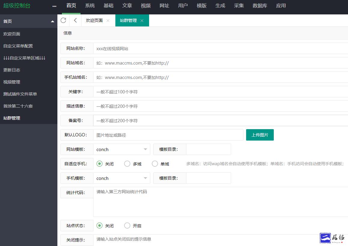 苹果cms v10站群插件最新修复版插图1