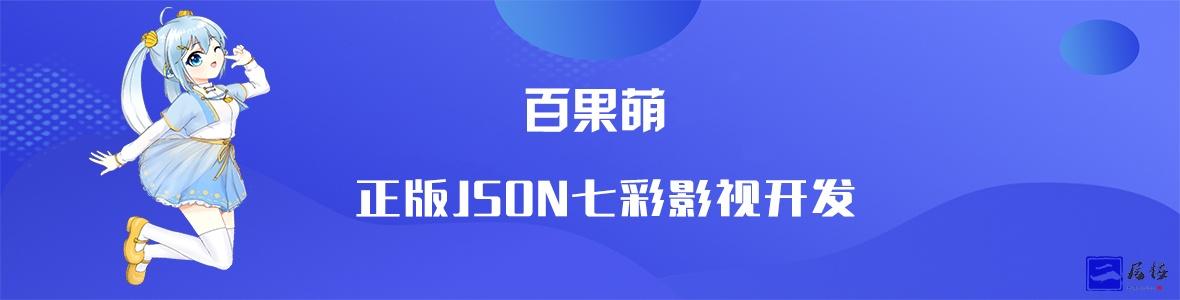 2021正版JSON七彩影视双端全网独家二次开发修复版插图