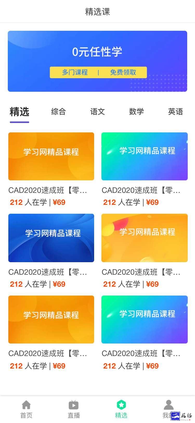 精选课程列表tab手机网页模板插图