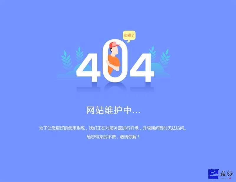 系统升级维护404页面模板