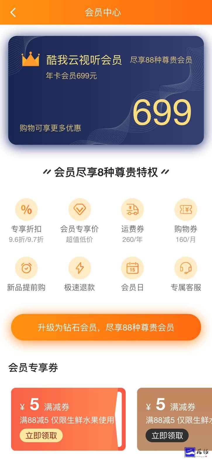开通会员特权页面模板插图