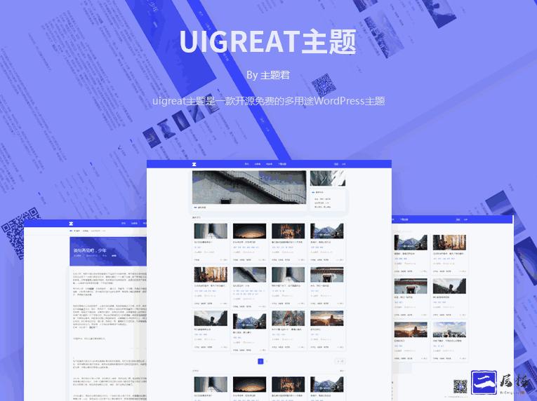 WordPress模板Uigreat1.4设计资源主题免费下载