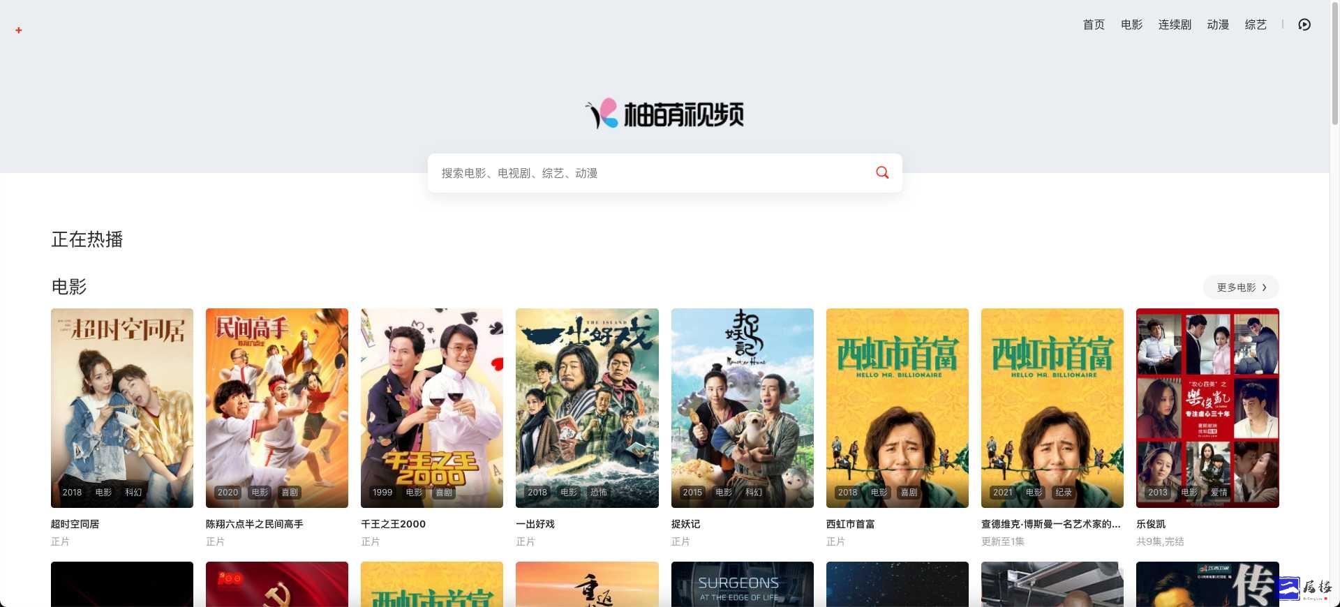 苹果cms主题最新电影先生v1.0.2全屏影视主题自带后台插图