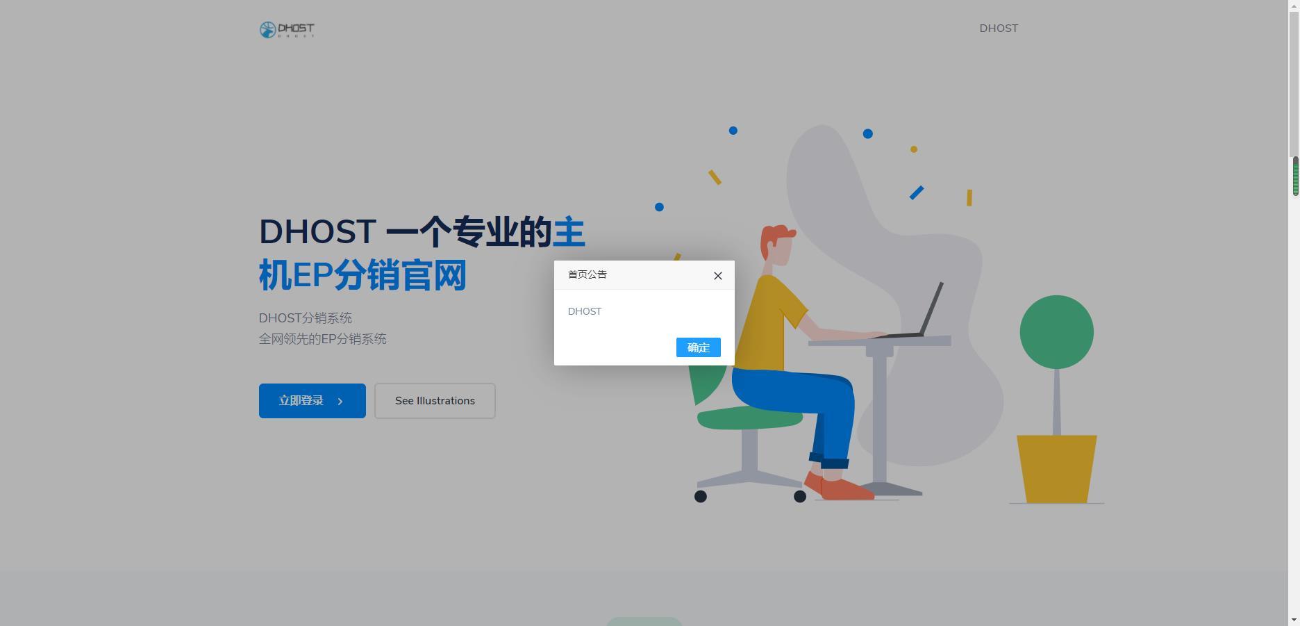 DHPST分销系统 EP分销云主机分销系统源码