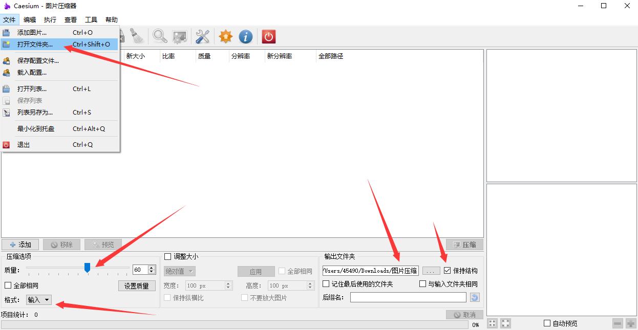 WordPress媒体图片本地批量压缩工具Caesium文章采集图片批量压缩教程插图1