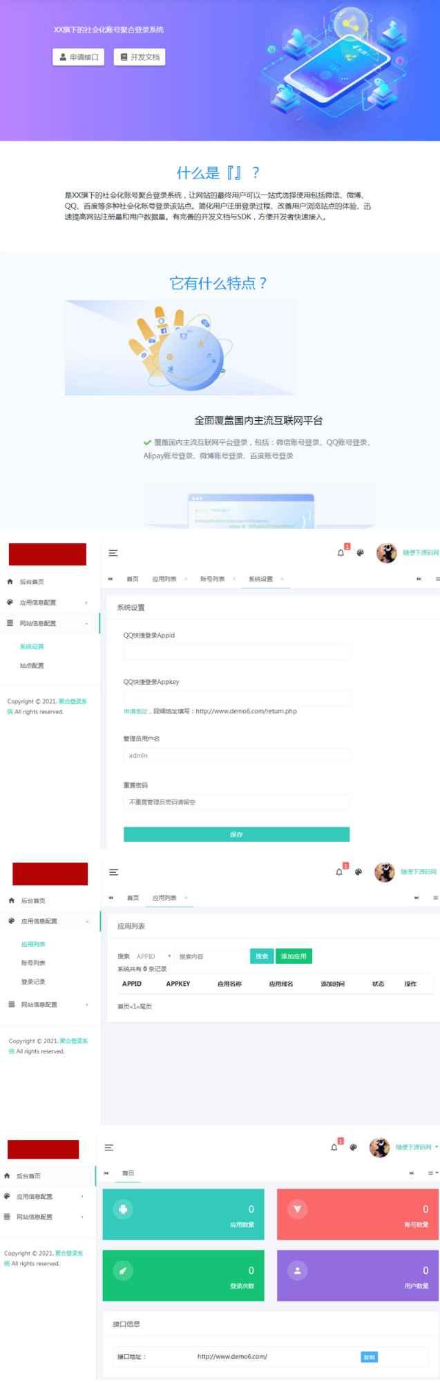 账号聚合登录平台系统源码