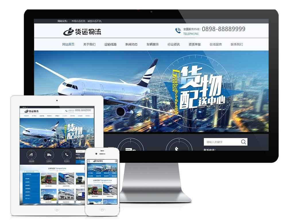 PHP大气快递货运物流运输公司官网源码 带手机版