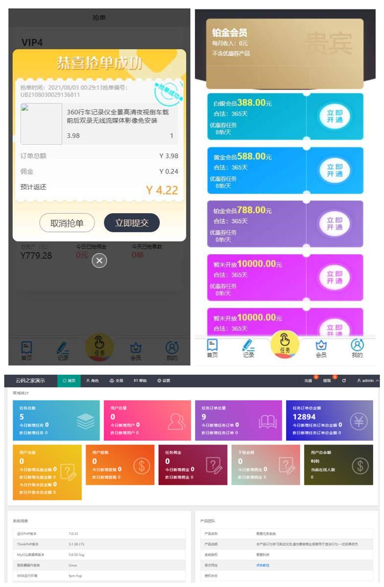 PHP二开 ( 中文、英语、多国语言) 自动抢单系统源码插图