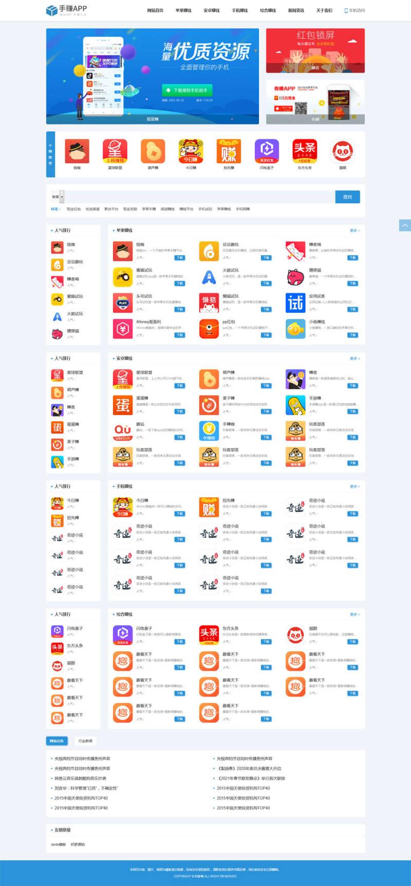 手机软件app下载网页织梦模板插图