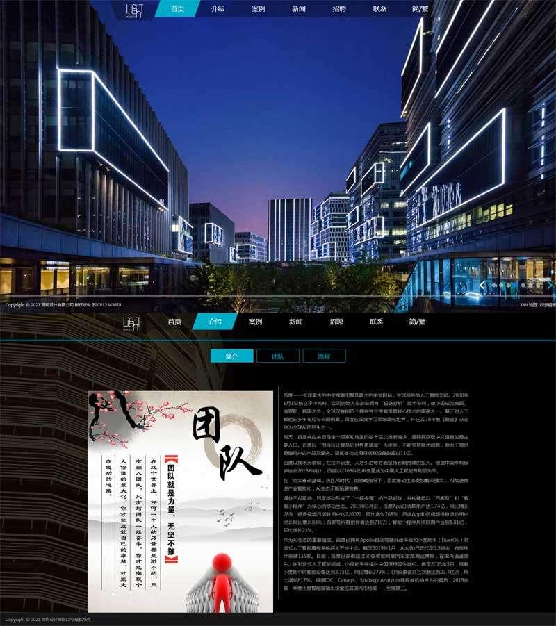 大气LED照明灯具装饰楼体亮化公司网站源码