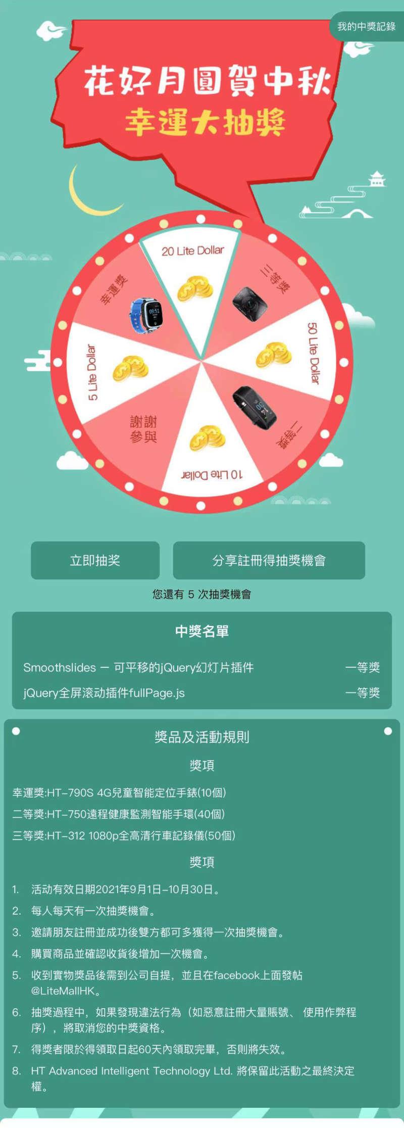 中秋节幸运大转盘抽奖手机页面插图