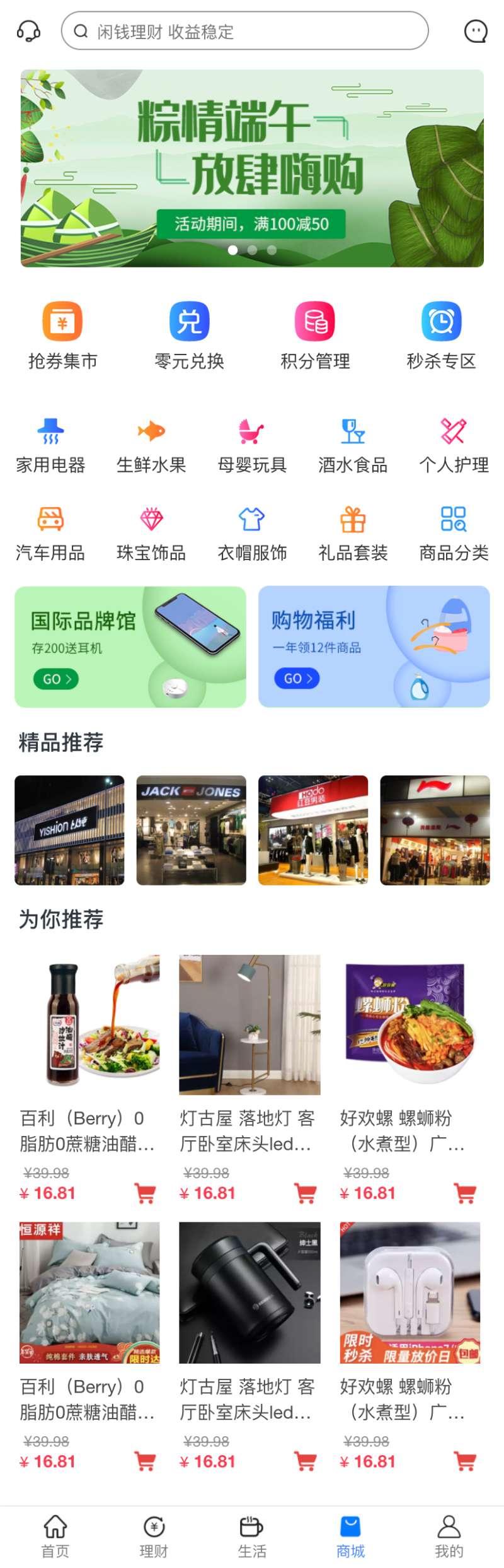 手机端生活类商城首页模板插图