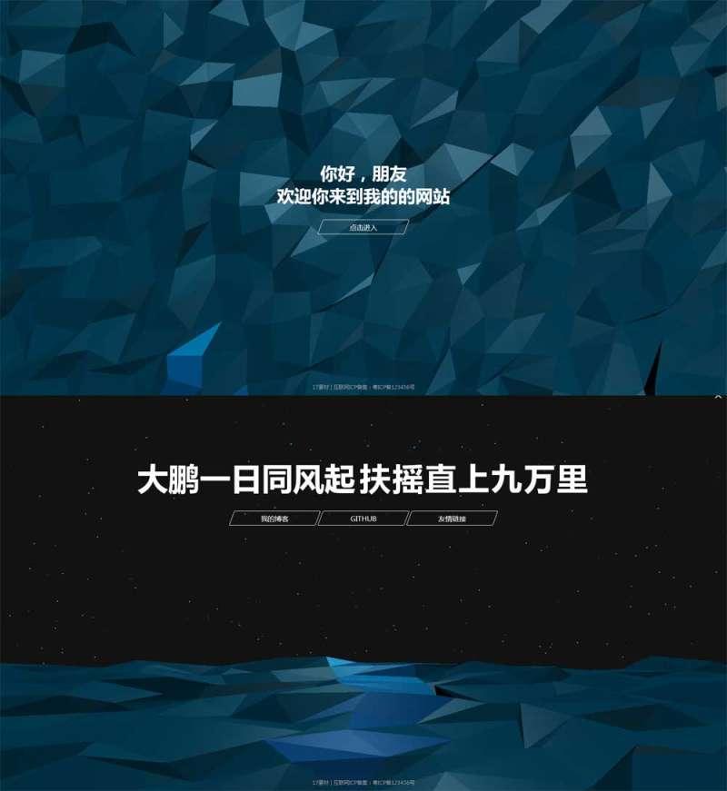 酷炫3D导航页菱形背景特效源码插图
