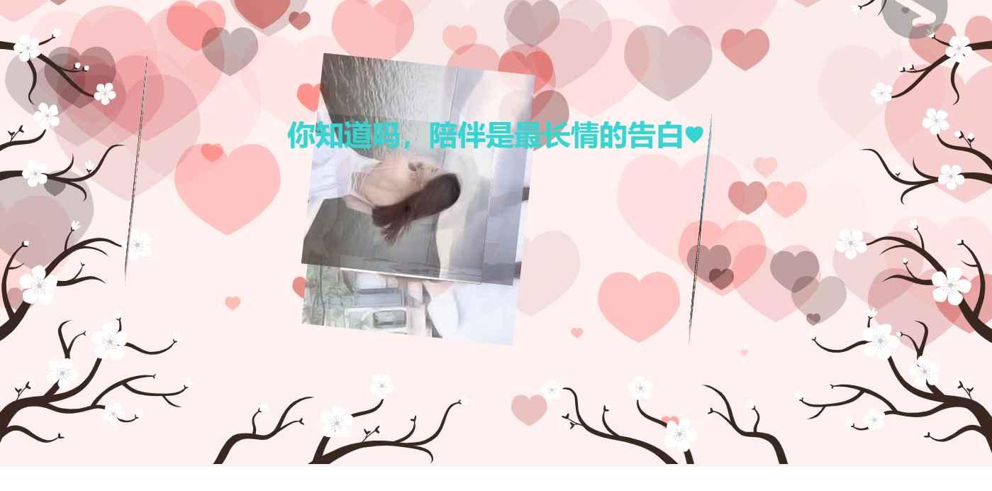 520爱心背景表白网页动画特效源码