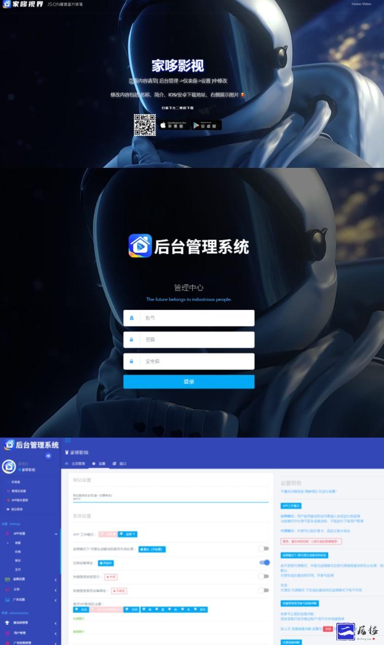 千月影视双端全新改版影视app系统源码支持投屏