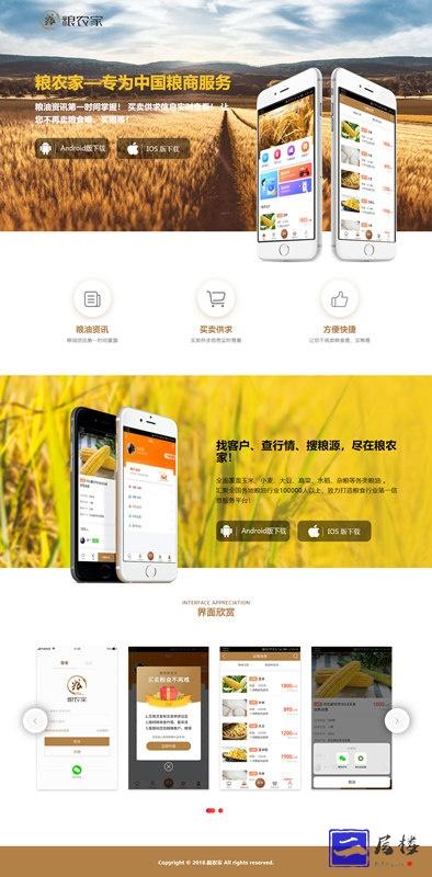 农家乐app介绍单页下载单页模板插图