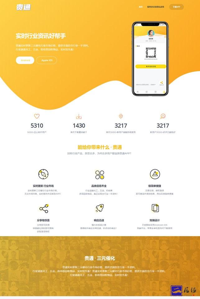 金色产品信息资讯行业介绍下载页模板插图