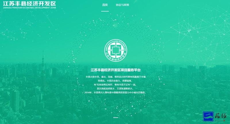 绿色动态科技感项目管理系统单页模板插图