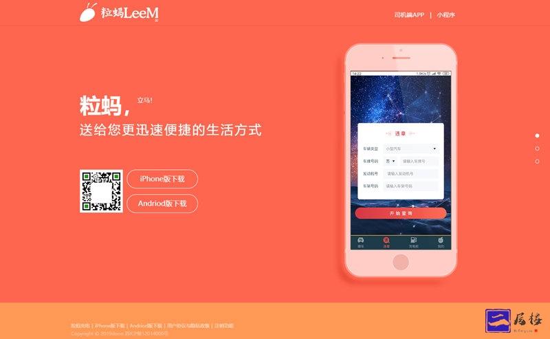 红色系APP下载页或app介绍行业模板插图