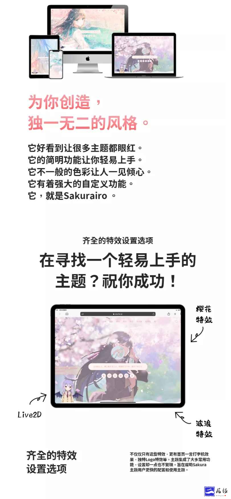 Sakurairo – 精致唯美的WordPress博客主题免费源码插图