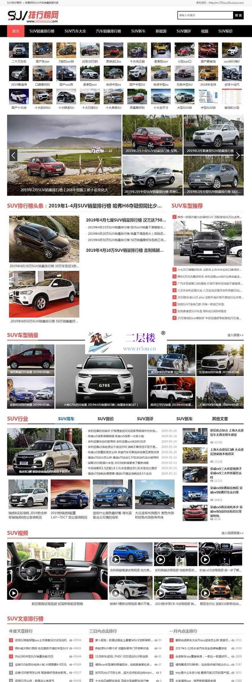 帝国CMS仿《SUV排行榜网》汽车销量排行网汽车销量资讯网站模板源码_二层楼源码