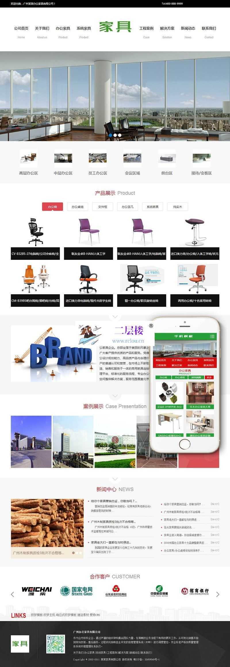 织梦家居家具装修装饰网站织梦模板(带手机端)_二层楼源码