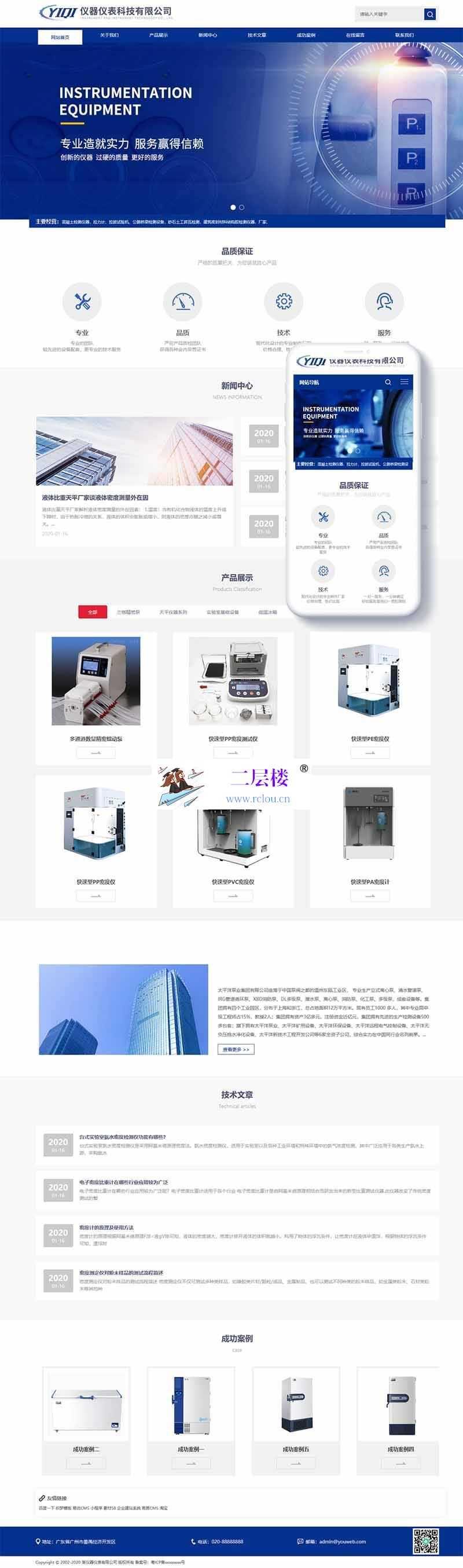 织梦响应式仪器仪表科技类网站织梦模板(自适应手机端)_二层楼源码插图