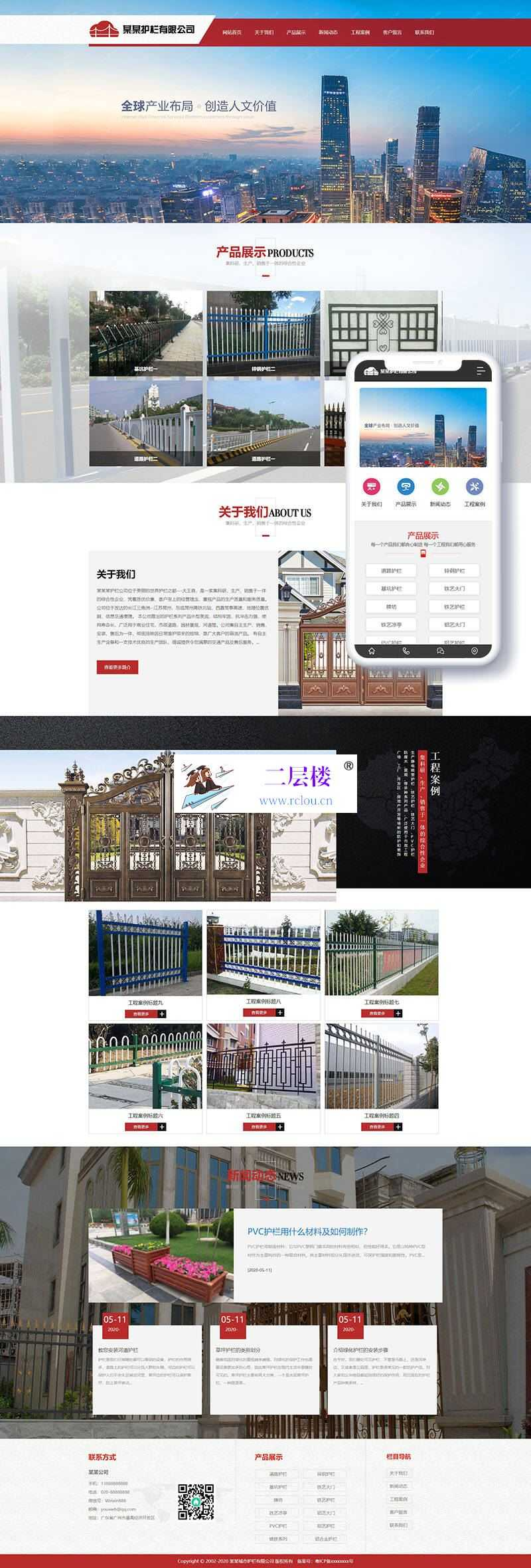 织梦道路护栏交通设施类网站织梦模板模板(带手机端)_二层楼源码插图