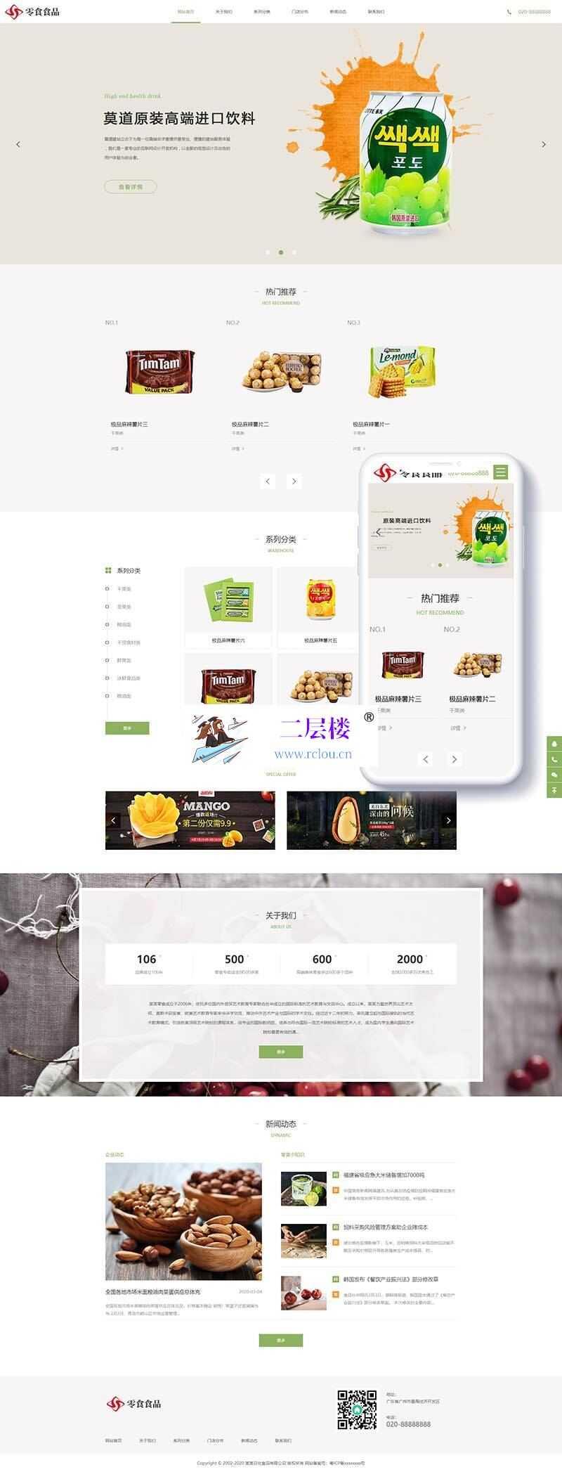 织梦响应式日化食品零食类网站织梦模板(自适应手机端)_二层楼源码插图1