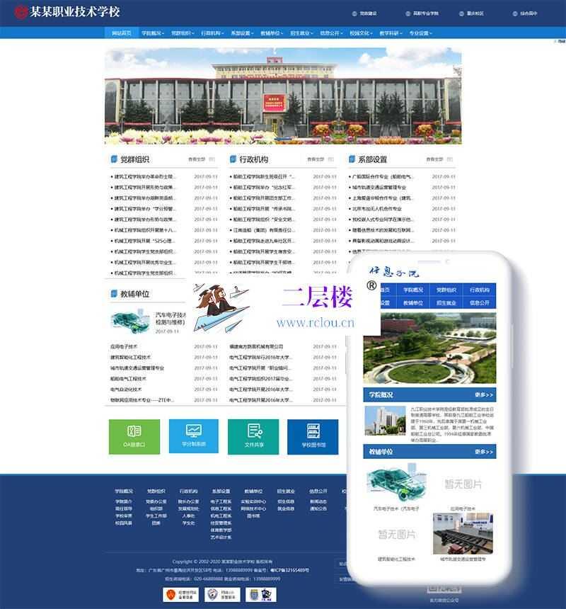 高等院校学院学校类网站织梦模板(带手机端)_二层楼源码插图