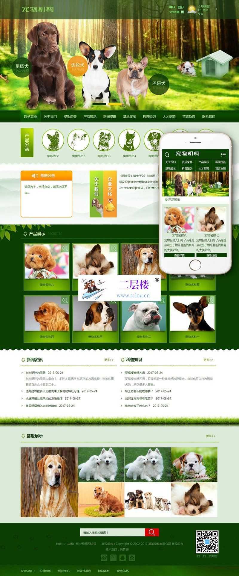 织梦绿色宠物狗机构类网站织梦模板(带手机端)_二层楼源码插图1