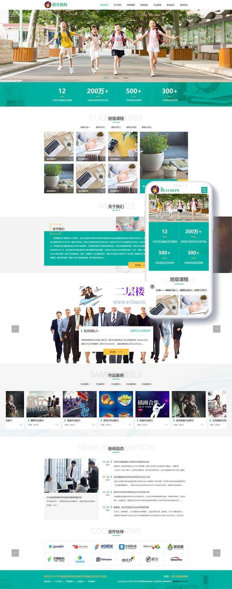 织梦响应式中小学早教教育机构类网站织梦模板(自适应手机端)_二层楼源码插图