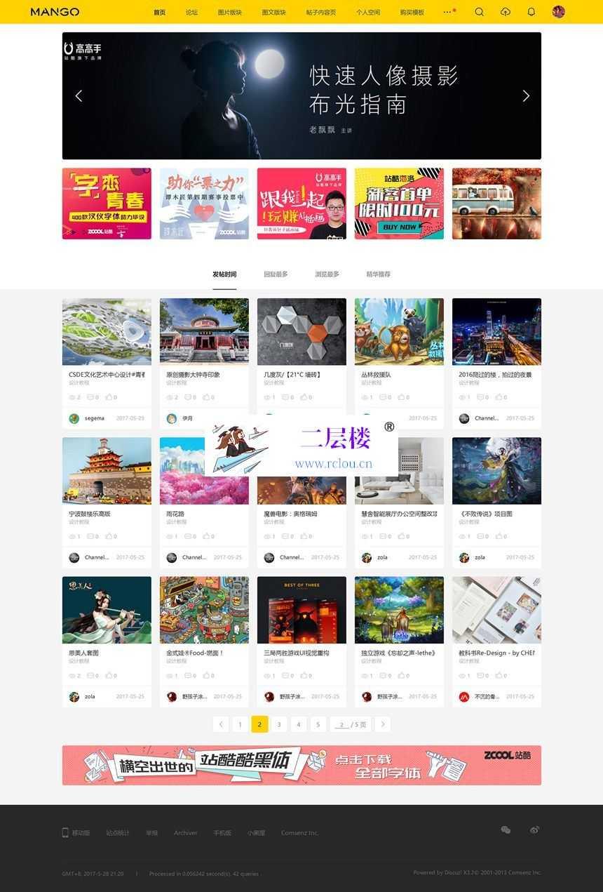 多色设计 ZCOOL 站酷Discuz 模板/文章频道版本+站酷素材源码+空间设计+配色设计交流_二层楼源码插图