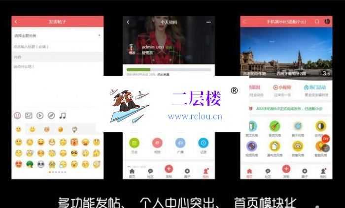 Discuz手机视频模板 AIUI7.3.0 商业版_源码下载_二层楼源码