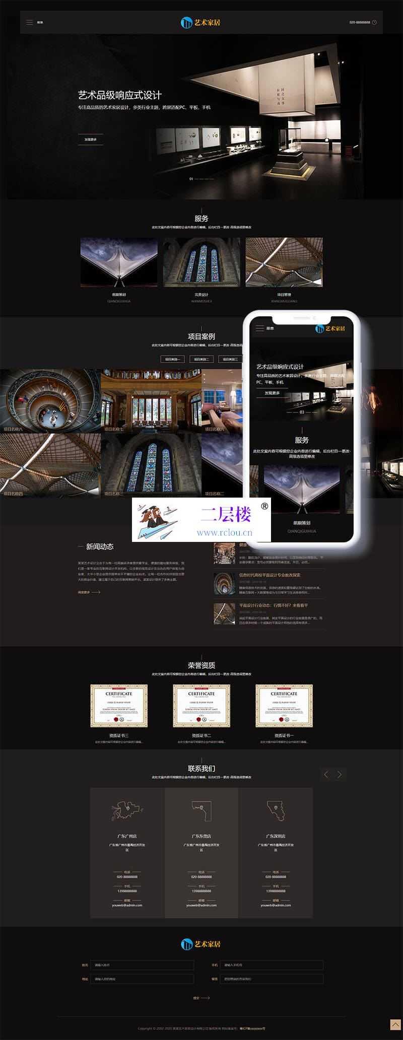织梦响应式艺术家居设计类网站织梦模板(自适应手机端)_二层楼源码