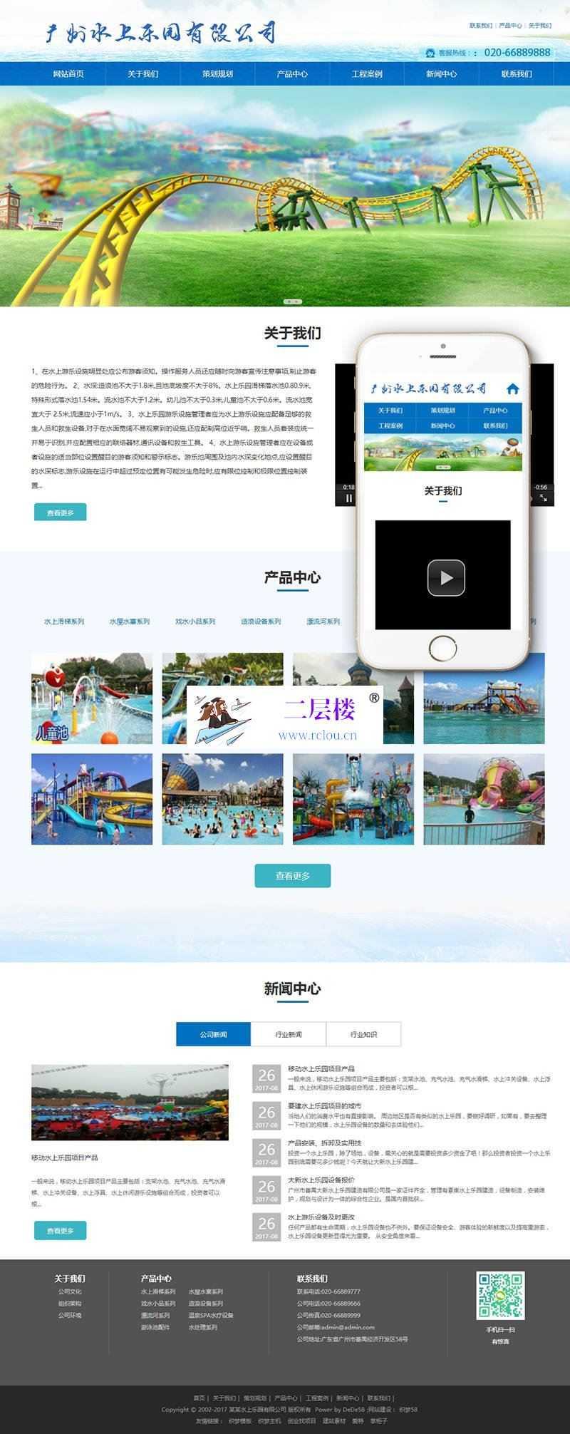 织梦响应式水上乐园设备类网站织梦模板(自适应手机端)_二层楼源码插图(1)
