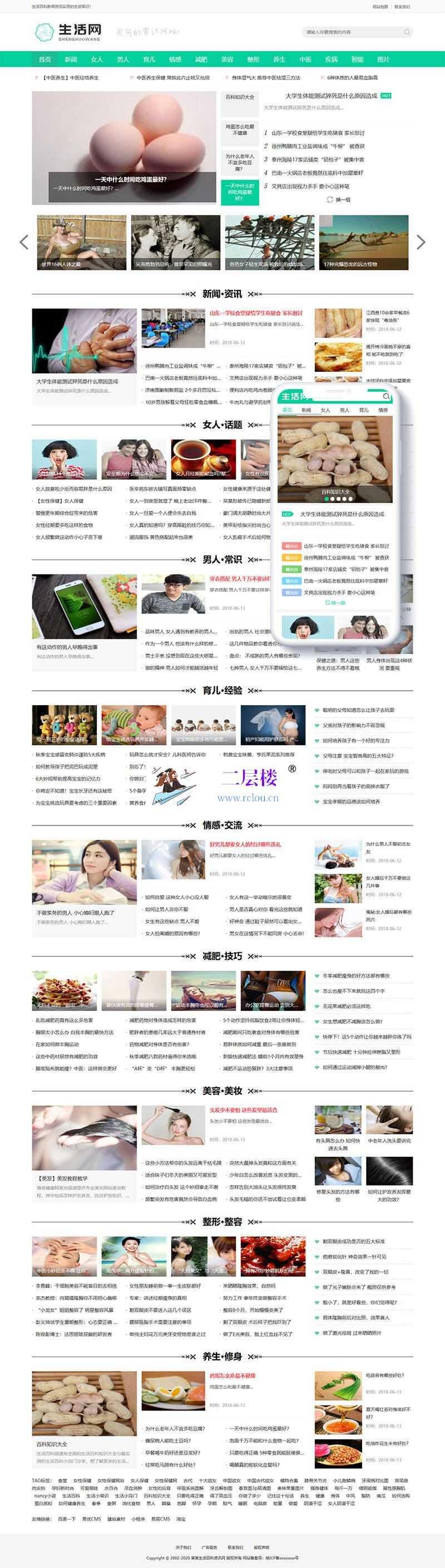 织梦生活百科新闻资讯网类网站织梦模板(带手机端)_二层楼源码插图
