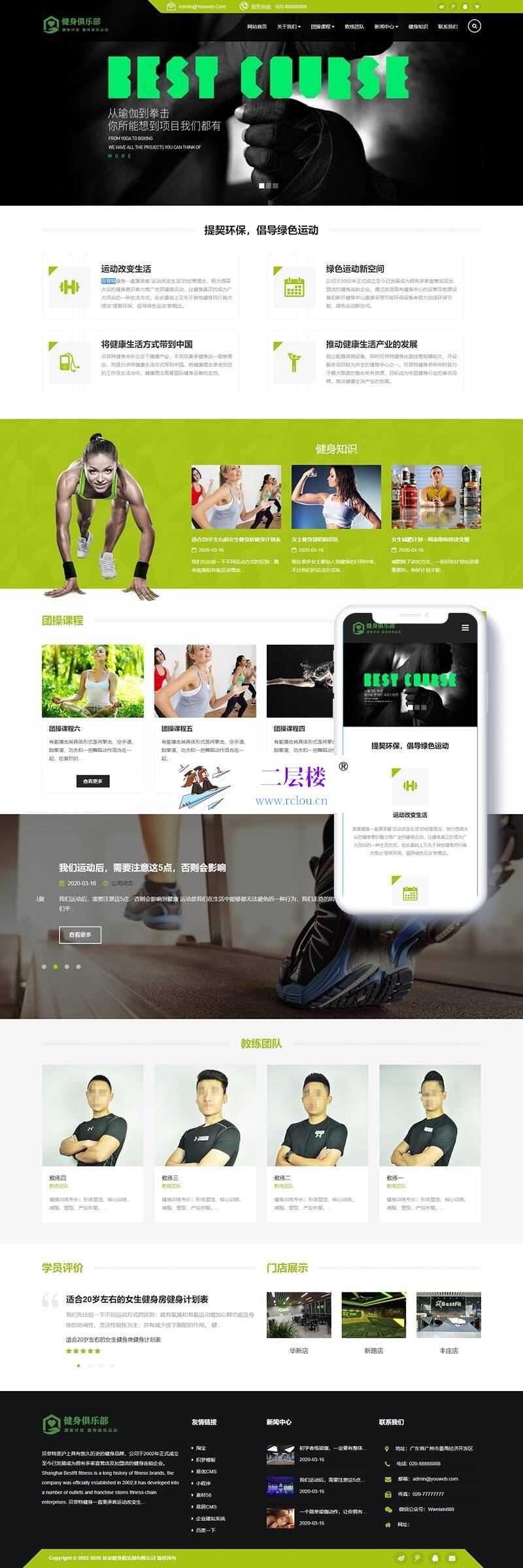 织梦响应式健身俱乐部类网站织梦模板(自适应手机端)_二层楼源码插图(1)