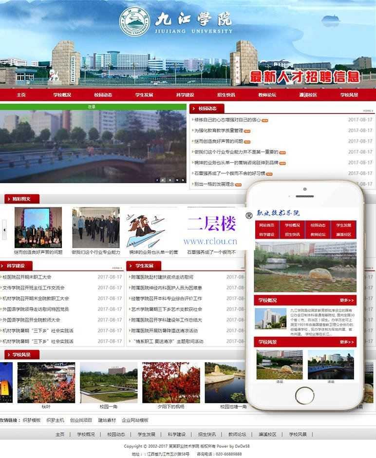 织梦大学职业学院技术学校类网站织梦模板(带手机端)_二层楼源码插图1
