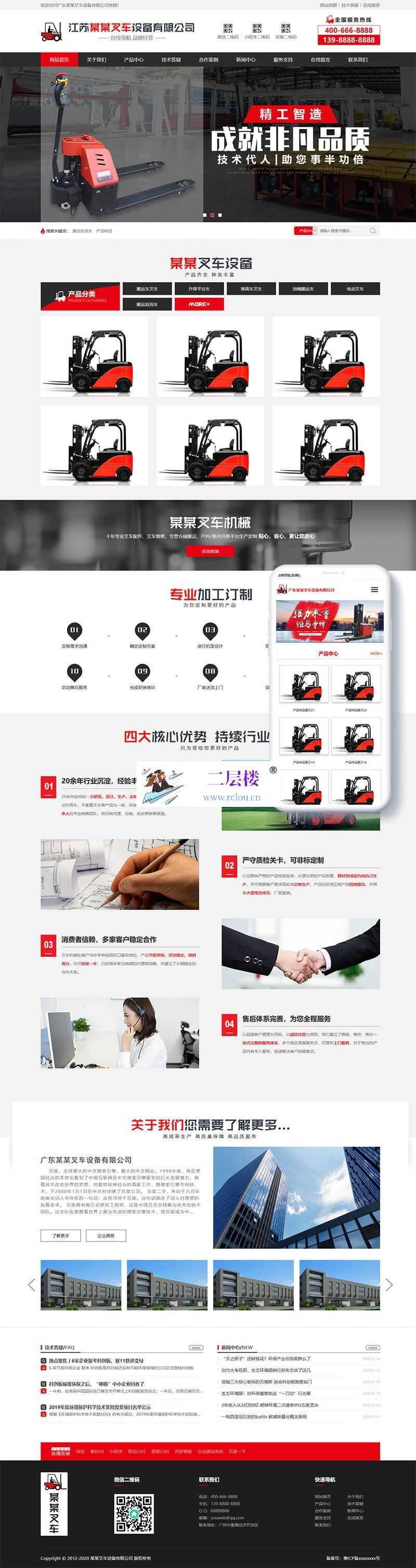 织梦营销型叉车工程机械设备制造类网站织梦模板(带手机端)_二层楼源码插图